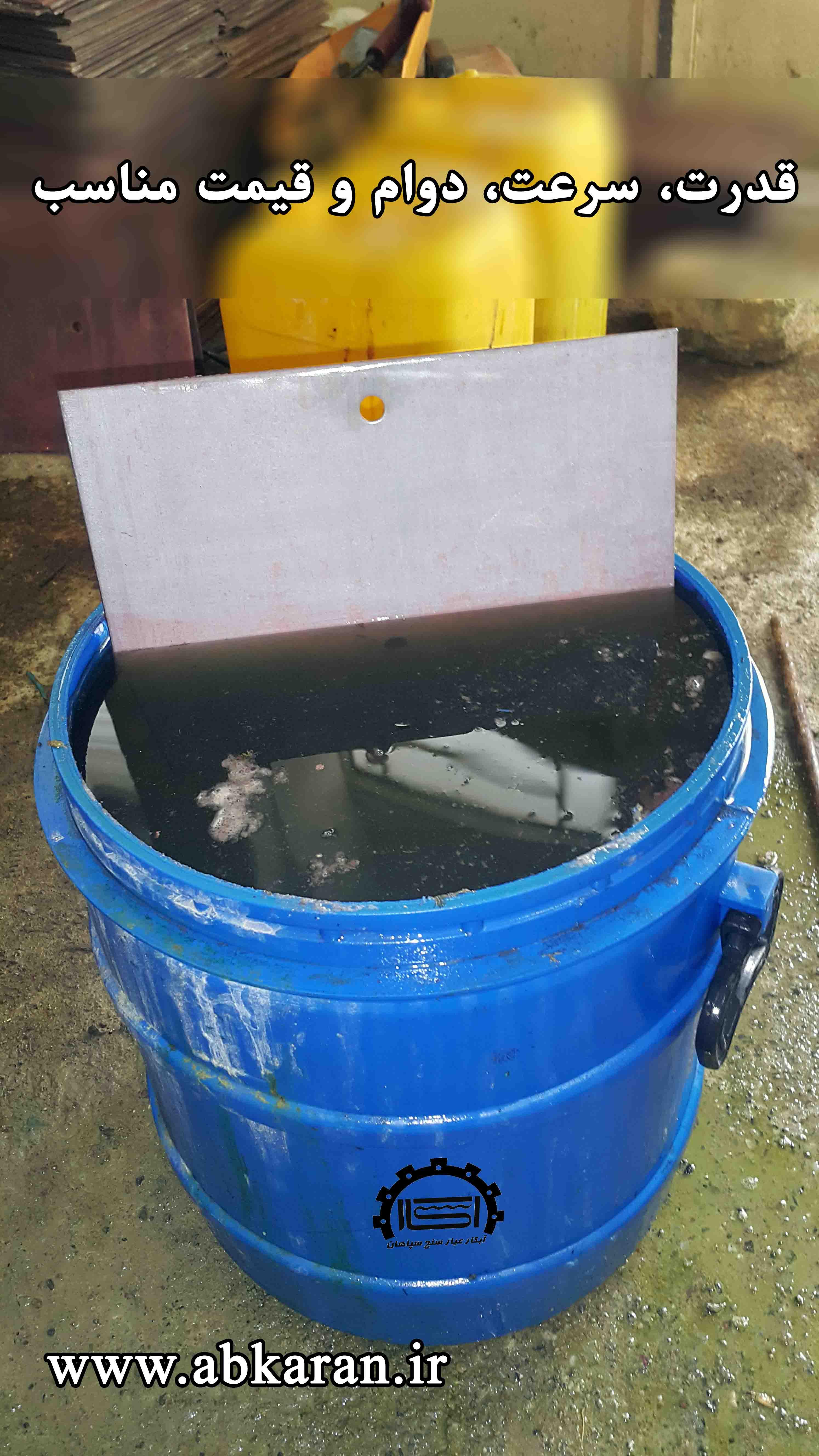 مواد اسید شویی گرید آبکاری